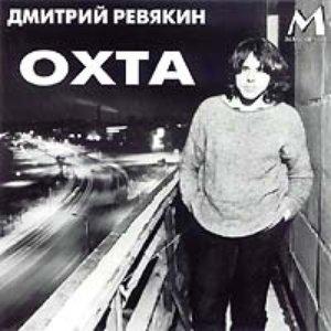 Imagem de 'Охта'