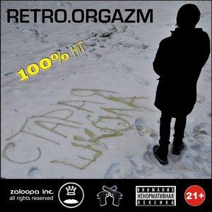 Bild för 'Retro.Orgazm'