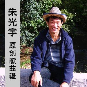 Image for '我弹琴唱歌'