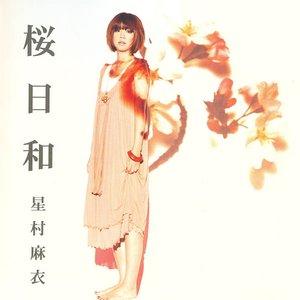 Image for 'Sakura Biyori'
