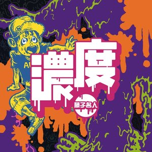 Image for '濃度 EP'