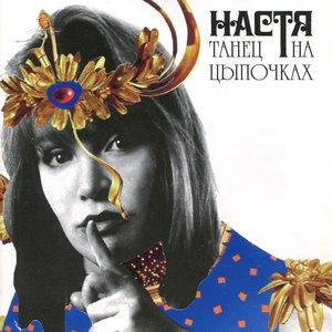 Image for 'Танец на цыпочках'