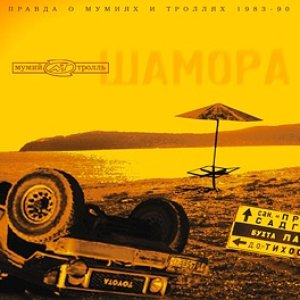 Image for 'Шамора: Правда о мумиях и троллях (1983-1986)'