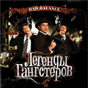 Image for 'Легенды гангстеров'