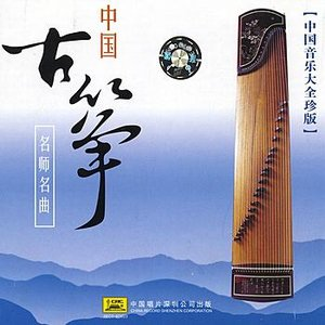 Image for 'Guzheng Classics by Chinese Guzheng Masters'