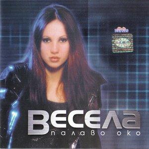 Image for 'Палаво око'