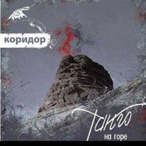 Bild für 'Танго на горе'