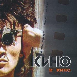 Immagine per 'Кино в кино'