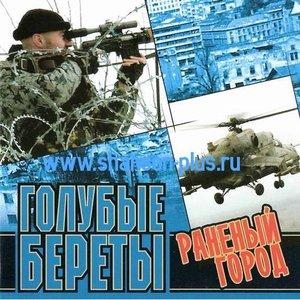 Image for 'Раненый город'