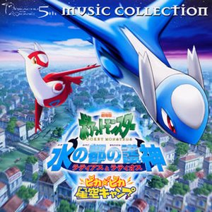 Image for 'Pokemon Heroes Soundtrack'