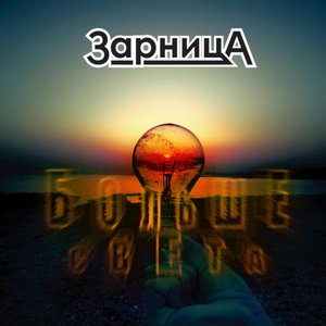 Image for 'Больше света'
