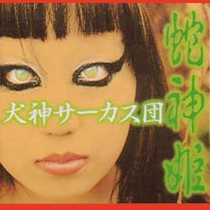 Bild für '蛇神姫'