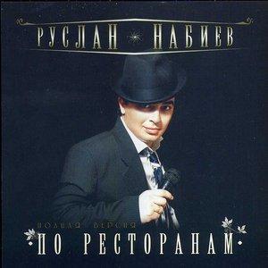 Image for 'По Ресторанам'