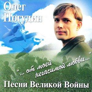 Image for 'Песни Великой Войны'