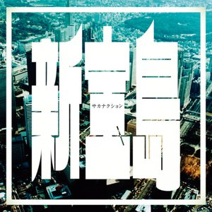 Image for '新宝島'