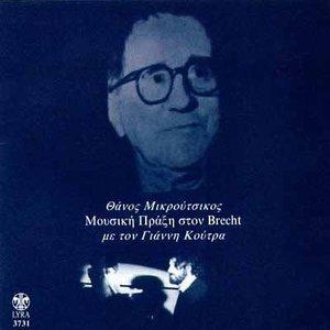 Image for 'Μουσική πράξη στον Brecht'