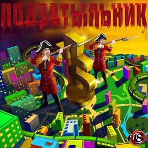 Image for 'Подзатыльник'