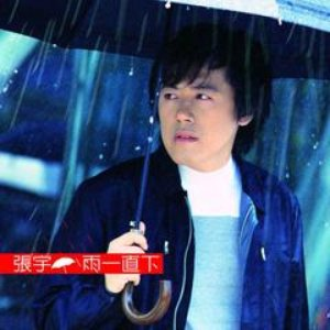 Image for '雨一直下'
