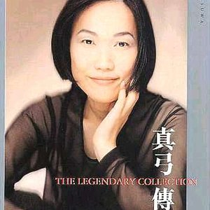 Image for '真弓傳 THE LEGENDARY COLLECTION'