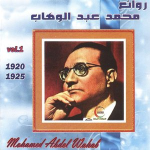 Image for 'Mohammed Abdel Wahab, Vol. 1 (1920-1925)'