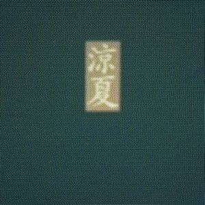 Image for '望山头'