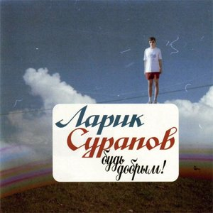 Image for 'Нормальным'