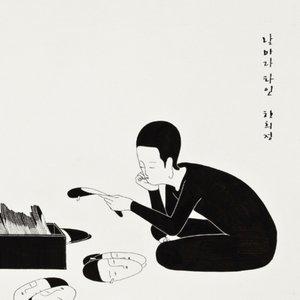 Image for '날마다 타인'