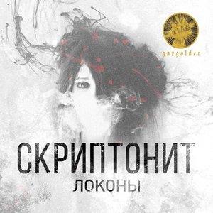 Image for 'Локоны'