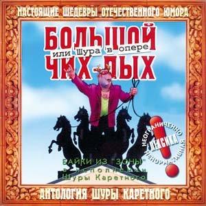 Image for 'Большой чих-пых или Шура в опере'