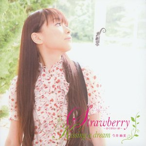 Image for 'Strawberry ~甘く切ない涙~ / Kissing a dream'