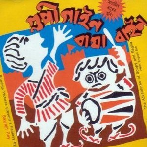 Image for 'Goopy Gyne Bagha Byne-the Adventure Of Goopy And Bagha'
