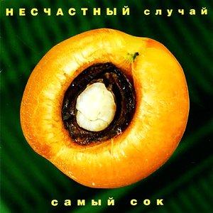 Image for 'Самый сок'