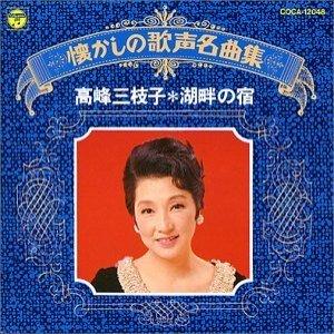 高峰三枝子 — Free listening, v...