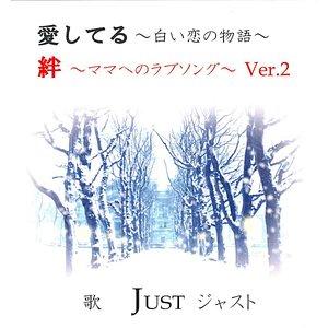 Image for '愛してる~白い恋の物語~カラオケ'