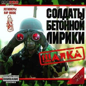 Image for 'Шайка'