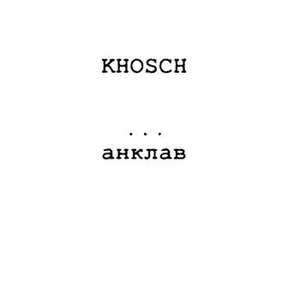 Image for 'анклав'