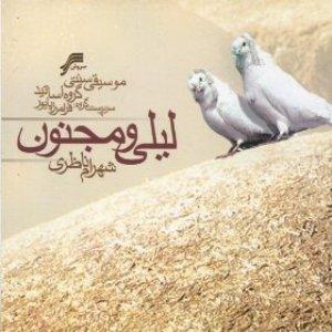 Bild für 'Leili o Majnoon (Iranian Maestro's Ensemble)'