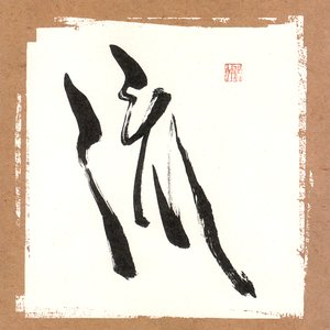 Immagine per '我'