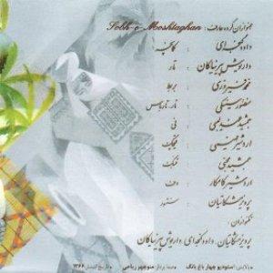 Image pour 'Sobh-e-Moshtaghan'