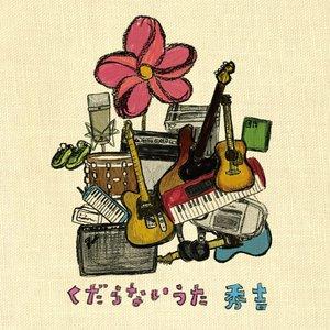 Image for 'くだらないうた'