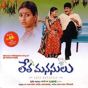 Image for 'Thannana Thannana (Language: Telugu; Film: Leta Manasulu; Film Artists: Srikanath, Kavari And Gopikka)'