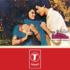 Image for 'Aakhri Sanghursh'