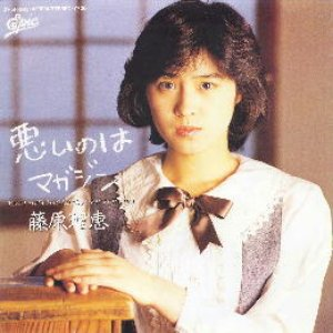 Image for '藤原理恵'