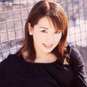 Imagen de 'Nogawa Sakura'