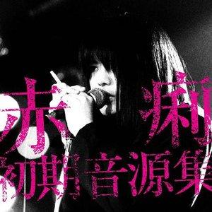 Imagem de '赤痢初期音源集'