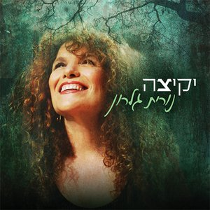 Image for 'יקיצה'