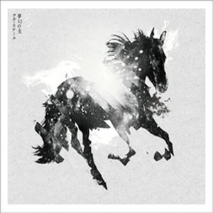 Image for '夢幻の光/ブルースケール'