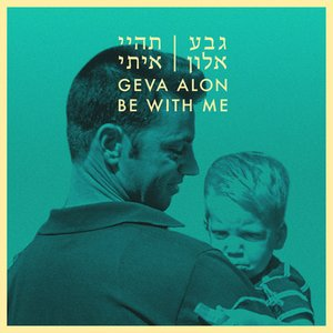 Image for 'Be With Me'