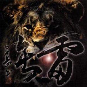 Bild für '罪無人'