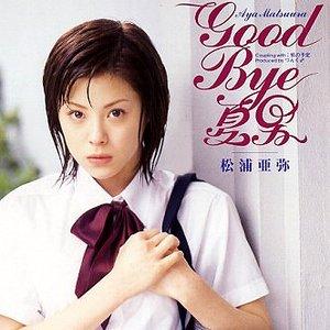 Image for 'GOOD BYE 夏男'